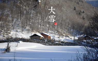 大雪 - 二十四节气 - 大雪的图片