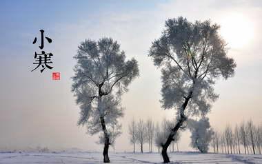 小寒 - 二十四节气 - 小寒的图片