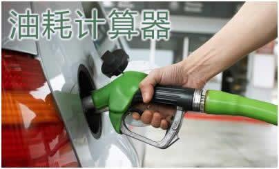 汽车油耗计算器 - 油价计算 - 油费计算器 - 单次加油油耗计算 - 汽车耗油量计算