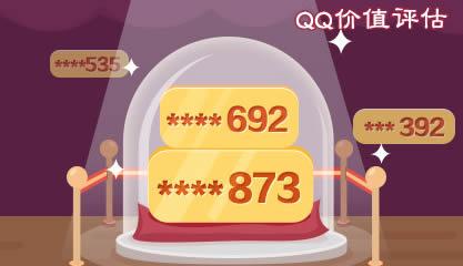QQ号码价值评估 - QQ号码价值计算 - QQ号码在线估价 - qq价值认证中心 - QQ号码价钱计算