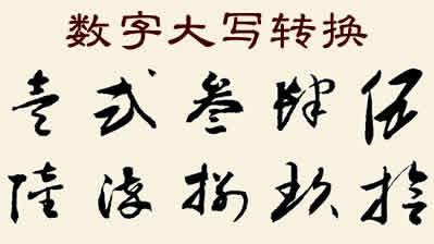 中文大写金额_大写规则一中文大写金额数字到元为止的