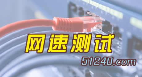 网速测试 - 360网速测试 - 在线网速测试